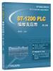 S7-1200 PLC编程及应用(第2版)(附DVD光盘) блокада 2 dvd