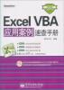 Excel VBA应用案例速查手册(双色版)(含CD光盘1张) excel 2007 для менеджеров и экономистов логистические производственные и оптимизационные расчеты cd