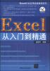 Excel行业应用经典教程系列:Excel从入门到精通(附DVD-ROM光盘1张) coreldraw x6技术精粹:从应用入门到案例进阶(x5 x6全适用)(附dvd光盘1张)