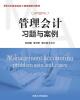 管理会计习题与案例/21世纪高等院校工商管理系列教材 全美最新工商管理权威教材译丛·战略管理:概论与案例(第14版)