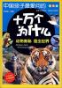 中国孩子最爱问的十万个为什么:动物奥秘·昆虫世界(彩图版)