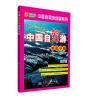 中国自驾游地图系列:中国自驾游地图手册(2016版) 斗地主高手必胜攻略