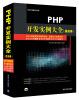 PHP开发实例大全 提高卷/软件工程师开发大系(附光盘) asp net开发实例大全 提高卷 软件工程师开发大系(附光盘)