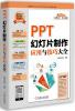 PPT幻灯片制作应用与技巧大全 ppt设计之道:如何高效制作更专业的幻灯片