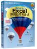 零点起飞学Excel数据处理与分析(附光盘1张) 零点起飞学编程:零点起飞学c语言(附光盘)