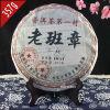 2008yr Sanpa Lao Ban Zhang Puerh Cake 100% Natural Shu Ripe Puer Tea 357g, PC59 Age puerh лучший органический чай концентрат health