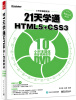 21天学通HTML5+CSS3 ed tittel beginning html5 and css3 for dummies