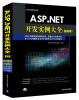 ASP.NET开发实例大全·基础卷/软件工程师开发大系(附光盘) asp net开发实例大全 提高卷 软件工程师开发大系(附光盘)