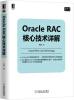 Oracle RAC核心技术详解 oracle rac 11g купить
