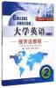 大学英语视听说教程(2 航海类专业适用 第二版 附光盘) 新实用英语听说教程(上 附光盘)