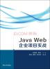 Java Web 企业项目实战