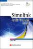 Simulink与信号处理(第2版) дьяконов в matlab и simulink для радиоинженеров