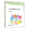 幼儿园教师全员培训教材:幼儿园保育工作手册 幼儿园教师教育丛书:幼儿园音乐教育与活动设计