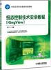 组态控制技术实训教程(KingView) 组态控制技术项目教程