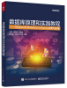 数据库原理和实践教程 GBase 8t Based on Informix剖析与应用 clustering information entities based on statistical methods