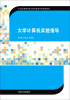 大学计算机实验指导/21世纪高等学校计算机教育实用规划教材 大学城·串校门:武汉高校实用手绘攻略