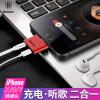 Базовый адаптер Apple Apple Mouth Lightning взимает плату за конверсию Quad Smart Audio Converter для iPhone X / 8 / 7Plus Red audio technica ath ls50is 15119537 внутриканальные наушники red