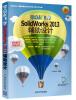 零点起飞学SolidWorks 2013辅助设计(附CD-ROM光盘1张) e mu cd rom