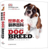 DK 世界名犬驯养百科[The Complete dog breed book] academic vocabulary in use with answers