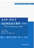 """ASP.NET动态网站设计教程·第2版:基于C#+SQL Server 2008/普通高等教育""""计算机类专业""""规划教材 php动态网站程序设计"""