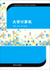 大学计算机/21世纪高等学校计算机教育实用规划教材 大学城·串校门:武汉高校实用手绘攻略