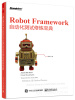 Robot Framework自动化测试修炼宝典 a new framework for semisupervised and multitask learning