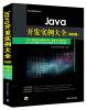 Java开发实例大全·基础卷/软件工程师开发大系(附光盘) php开发实例大全(基础卷 附光盘)