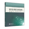 高等学校软件工程系列教材:软件设计模式与体系结构(附光盘1张) 商等学 net校系列教材:asp net程序设计(附光盘1张)