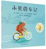 聪明豆绘本第13辑:小熊骑车记 聪明豆绘本系列:小憨,抱抱!