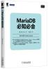 数据库技术丛书:MariaDB必知必会