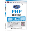PHP程序设计(慕课版) php程序设计(慕课版)