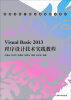 Visual Basic 2013程序设计技术实践教程 visual basic 2008 程序设计教程