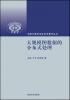 大规模图数据的分布式处理/中国计算机学会学术著作丛书 大数据 互联网大规模数据挖掘与分布式处理(第2版)