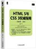 HTML 5与CSS 3权威指南(第3版 上册) java ee 7权威指南:卷1(原书第5版)[the java ee 7 tutorial volume 1]