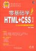 零基础学编程:零基础学HTML+CSS(第3版 附11.5小时多媒体教学视频) css 3 cb3427