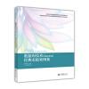 高等学校计算机基础课程经典实验案例集丛书:数据库技术(Access)经典实验案例集