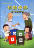 垃圾分类教育科普丛书:垃圾分类 幼儿园分册 幼儿园教师教育丛书:幼儿园音乐教育与活动设计