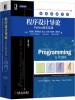 程序设计导论:Python语言实践(英文版) c程序设计语言(英文版)(第2版)