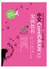中文CorelDRAW X5案例教程 комолова нина владимировна яковлева елена сергеевна самоучитель coreldraw x8