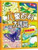 儿童百科大迷宫:昆虫世界 儿童百科大迷宫:动物乐园