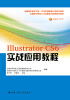 Illustrator CS6 实战应用教程 the hidden powertm of illustrator® cs