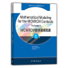 MCM/ICM数学建模竞赛(第1卷 英文版) mathematical modeling for the mcm icm co