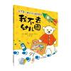 花爪子小熊幼儿生活教育绘本:我不去幼儿园 幼儿园教师教育丛书:幼儿园音乐教育与活动设计