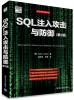安全技术经典译丛:SQL注入攻击与防御(第2版)[SQL Injection Attacks and Defense,Second Edition] odeon light потолочный светильник odeon light prody 3557 1c