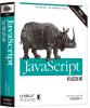 OReilly精品图书系列 :JavaScript权威指南(第6版) java ee 7权威指南:卷1(原书第5版)[the java ee 7 tutorial volume 1]