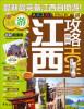 最新最完备江西自助游:江西攻略(最新超值版) 陕西自助旅游快易通!