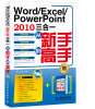 Word/Excel/PowerPoint 2010三合一从新手到高手 faithe wempen powerpoint 2010 bible