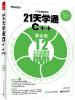 21天学通C++(第4版) 21天学通javascript(第4版)
