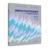数据库技术及应用实践教程 Visual FoxPro(第4版) visual foxpro实用教程