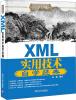 XML实用技术自学经典 sitemap 124 xml
